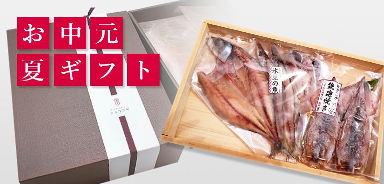 お中元・夏ギフト(旬の氷見の魚と味噌が香ばしいイカ鉄砲焼き)