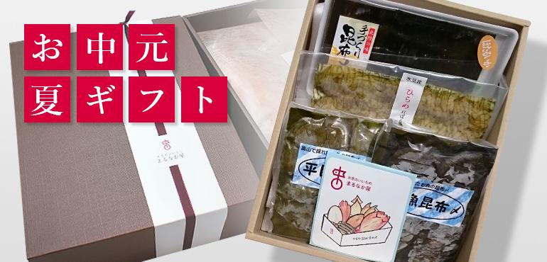 お中元・夏ギフト(季節の地魚昆布〆)