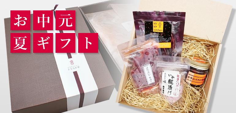 お中元・夏ギフト(海香るホタルイカおつまみセット)