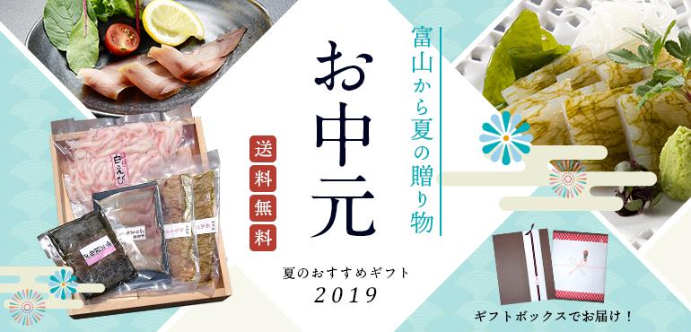 お中元・夏ギフト(旬の魚昆布〆セット)