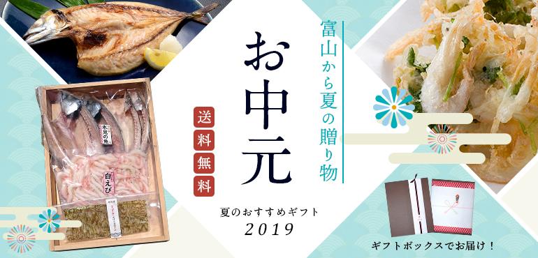 お中元・夏ギフト(食べごろ!旬の魚セット)